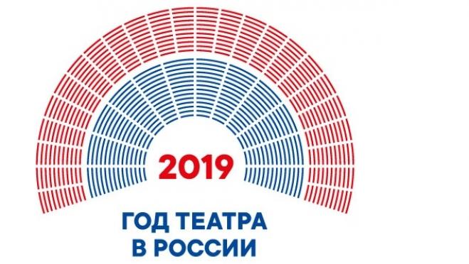 Министерство культуры РФ утвердило официальный логотип Года театра