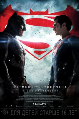 Бэтмен против Супермена: На заре справедливостиBatman v Superman: Dawn of Justice постер