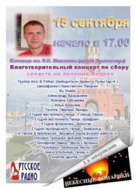 Русское Радио проводит в центре Йошкар-Олы благотворительный концерт
