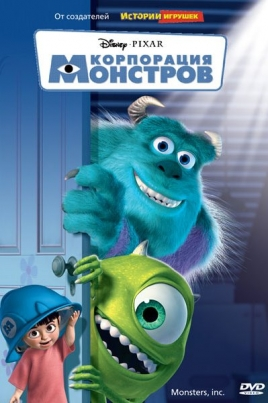 Корпорация монстровMonsters, Inc. постер