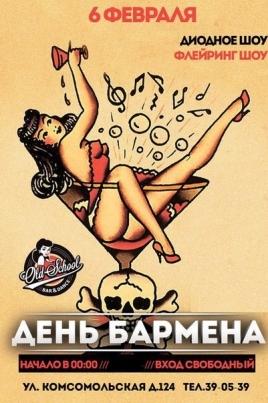 Международный день бармена постер