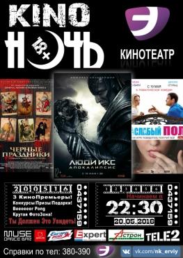 В Йошкар-Оле пройдет первая «КиноНочь»
