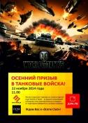 В Йошкар-Оле пройдет открытый турнир по World of Tanks