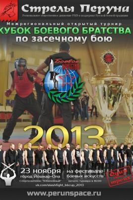 Кубок Боевого Братства 2013 постер