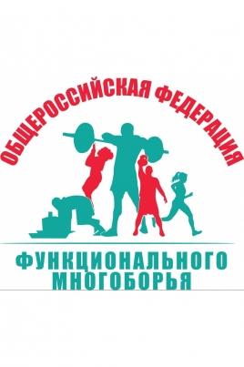 Соревнования по функциональному многоборью постер