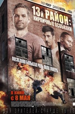 13-й район: Кирпичные особнякиBrick Mansions постер