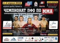 «Дом.ru» выступит техническим партнером онлайн-трансляции турнира «RED CITY FIGHTS - 5: Приволжская битва»