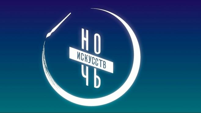 На Йошкар-Олу опустится «Ночь искусств-2017»