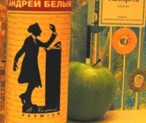 Денис Осокин за роман о женах луговых мари удостоен премии Андрея Белого
