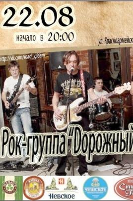 Выступление рок-группы