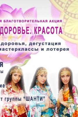 Юбилейный концерт группы «Шанти» постер