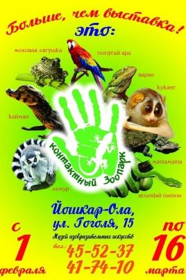 Выставка экзотических животных  (г. Кострома) постер