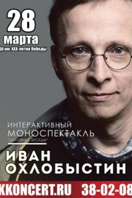 Иван Охлобыстин постер