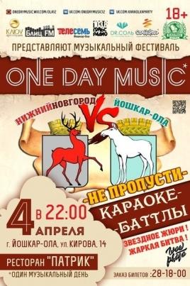 Караоке-баттлы. Нижний Новгород - Йошкар-Ола постер