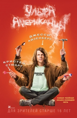УльтраамериканцыAmerican Ultra постер