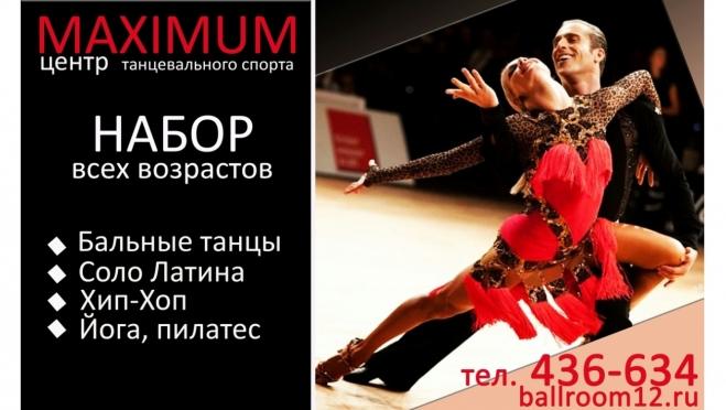 Центр танцевального спорта «Максимум» объявляет набор детей и взрослых!
