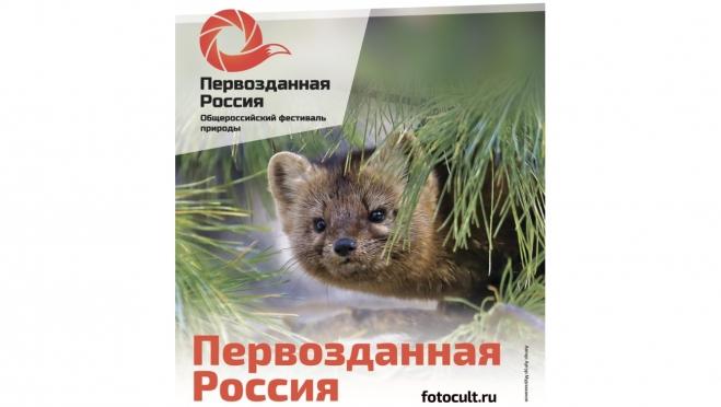 В Йошкар-Оле открывается уникальная выставка крупноформатной фотографии «Первозданная Россия»