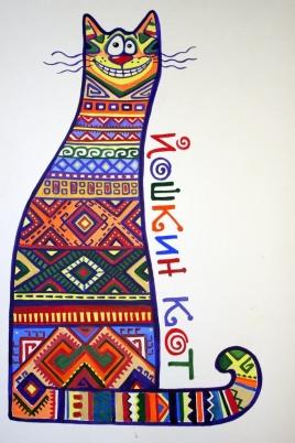 Йошкин Кот-2013 постер