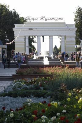 День России в Центральном парке культуры и отдыха постер