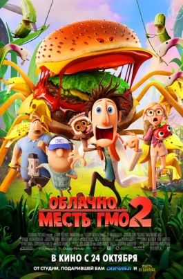 Облачно… 2: месть ГМОCloudy with a Chance of Meatballs 2 постер