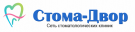 Стоматология «Стома-Двор»