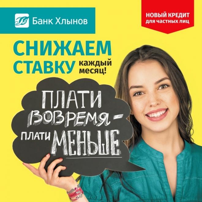 Банк «Хлынов» снижает ставку по кредиту каждый месяц
