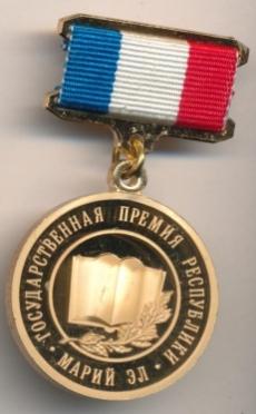 Лауреаты Государственных премий Марий Эл получат по 50 тысяч рублей