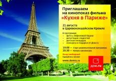 На один вечер центр города Йошкар-Олы превратится в «маленький Париж»