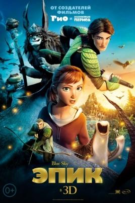 ЭпикEpic постер