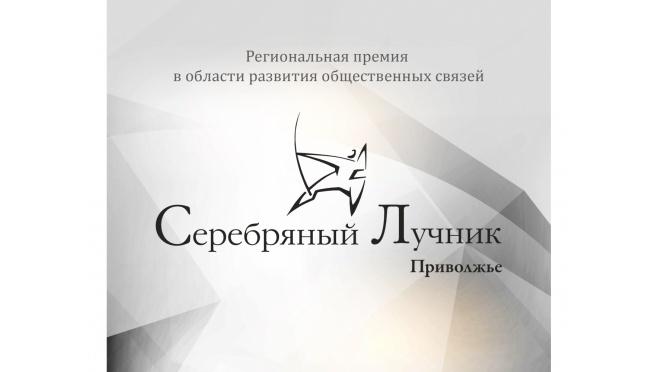 Приняты первые десять заявок на Премию «Серебряный Лучник» - Приволжье