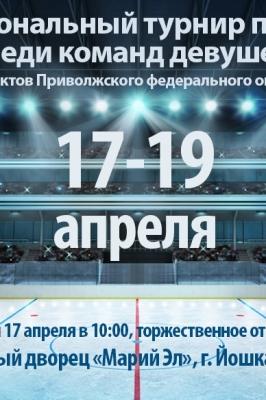 Межрегиональный турнир по хоккею среди девушек