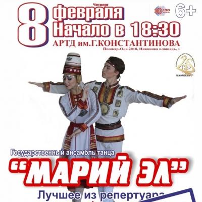 Ансамбль танца «Марий Эл»
