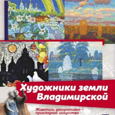 Художники земли Владимирской