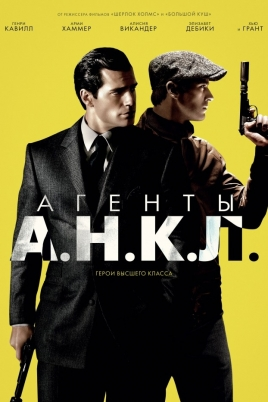 Агенты А.Н.К.Л.The Man from U.N.C.L.E. постер