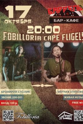 Fobilloria и Cafe Fligely в Барреле постер