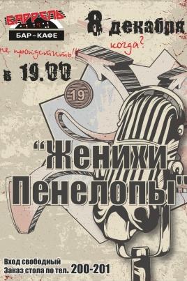 Женихи Пенелопы постер