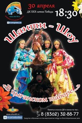 Шанти-Шоу постер