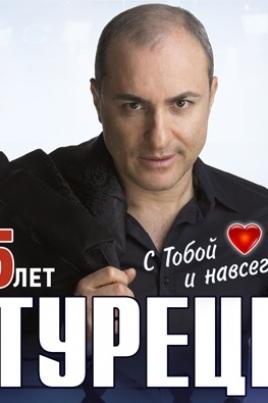 Хор Турецкого постер