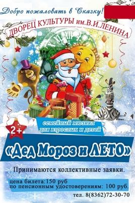 Дед Мороз и Лето постер