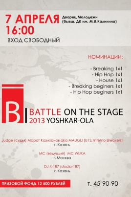 Battle on the stage постер