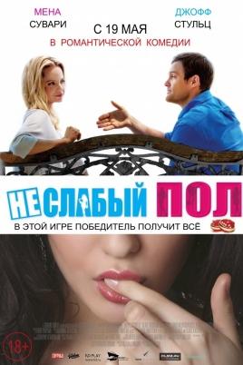 Неслабый полThe Opposite Sex постер