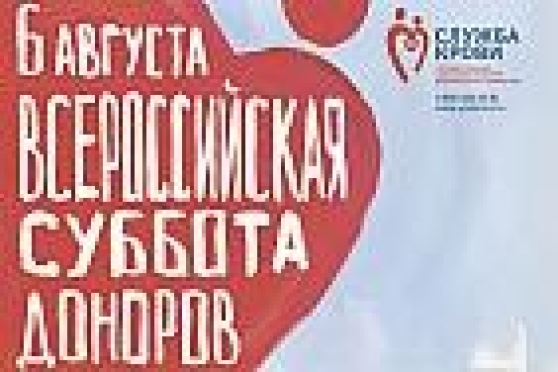 Республиканская станция переливания крови объявила субботу – рабочим днем (Марий Эл)