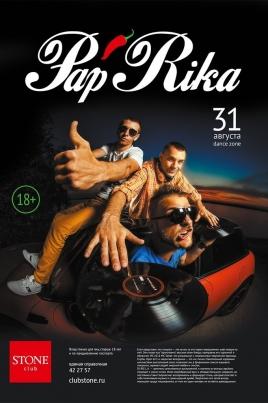 Вечеринка PapRica постер