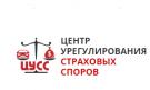 Центр Урегулирования Страховых Споров
