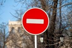 Автомобилистов предупреждают о перекрытии улиц