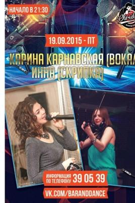 Карина Карнавская и Инна постер