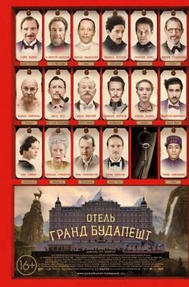 Отель «Гранд Будапешт»The Grand Budapest Hotel постер