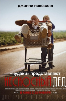 Несносный дедJackass Presents: Bad Grandpa постер