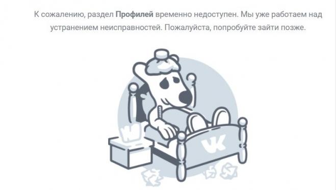 Вконтакте — проблемы