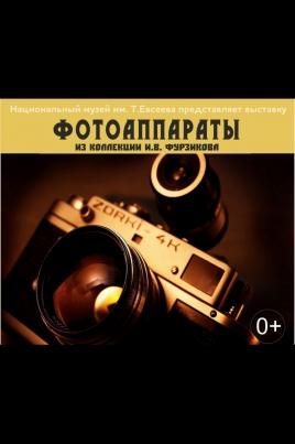 Фотоаппараты из коллекции И.В.Фурзикова постер